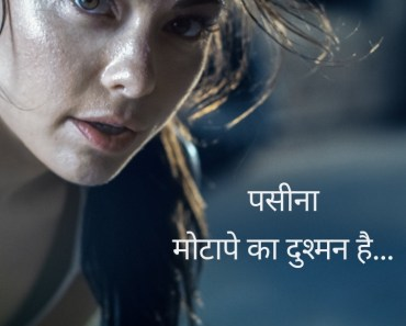 Gym Status in Hindi – Gym Motivation Status gives you inner power