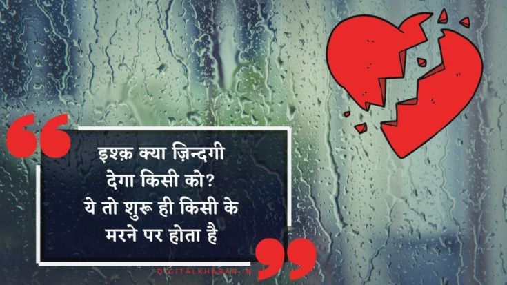 life-quotes-in-hindi-36