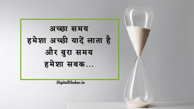 life_quotes_in-hindi_12