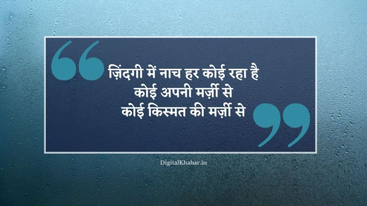 life_quotes_in-hindi_15