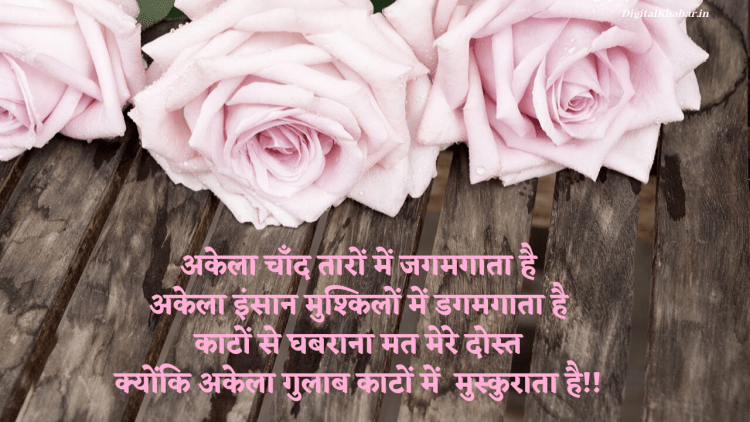 Motivational_Shayari_in_Hindi_img_1200