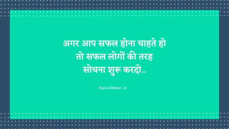 quotes-in-hindi-about-life