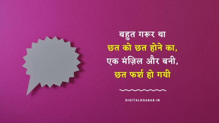 quotes-in-hindi-about-life-9
