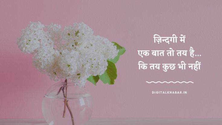 quotes-in-hindi-about-life-12