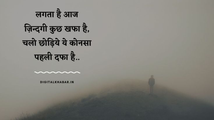 quotes-in-hindi-about-life-15