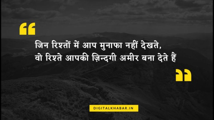 quotes-in-hindi-about-life-19