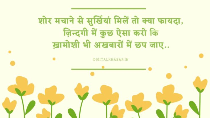 quotes-in-hindi-about-life-26