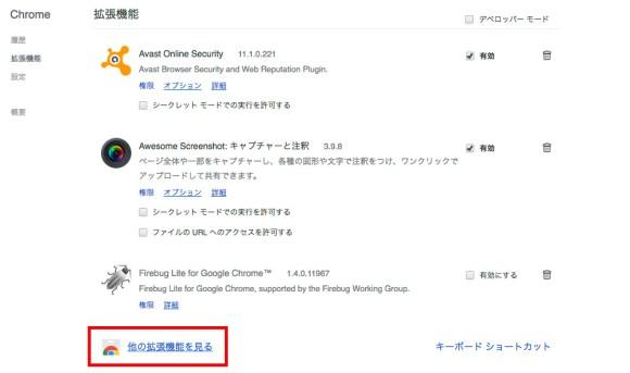 Chrome 拡張機能の検索