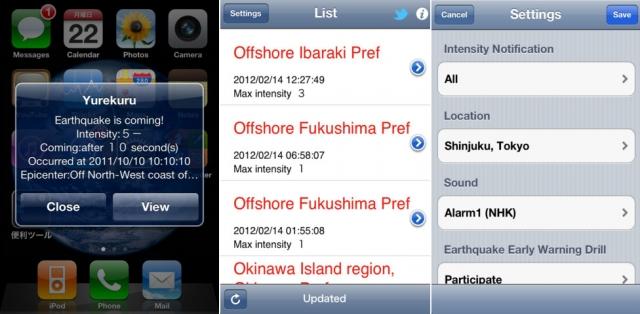 earthquake-yurekuru_call