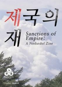 Cover of Nodutdol's October 2020 born-digital zine, 제국의 제재, or Sanctions of Empire