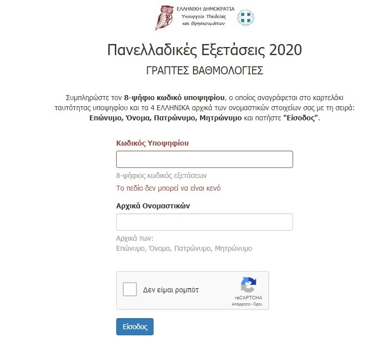 ΠΑΝΕΛΛΗΝΙΕΣ 2020