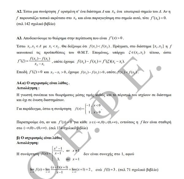 apantiseis math2