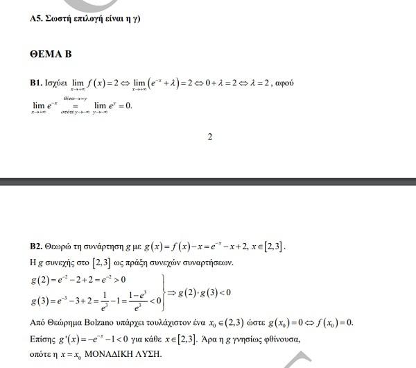 apantiseis math3