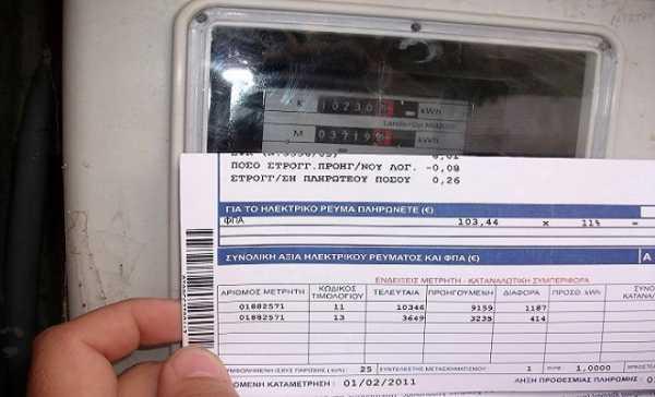 Νέο πρόγραμμα «Ηλεκτρικό ρεύμα για όλους» από την Περιφέρεια Αττικής
