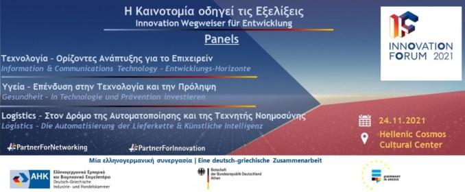 Ελληνογερμανικό Επιμελητήριο: Στις 24 Νοεμβρίου το 2ο Φόρουμ Καινοτομίας