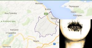 Χαρτης στομα Βελου Βοχας
