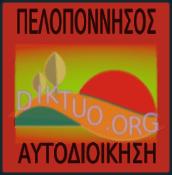 Επισπεύδει η κυβέρνηση το έργο ΣΔΙΤ στη διαχείριση απορριμμάτων της Πελοποννήσου