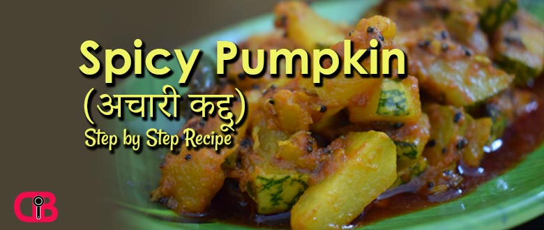 Indian regional dishes archives dil bhukkad how to make spicy pumpkin forumfinder Images