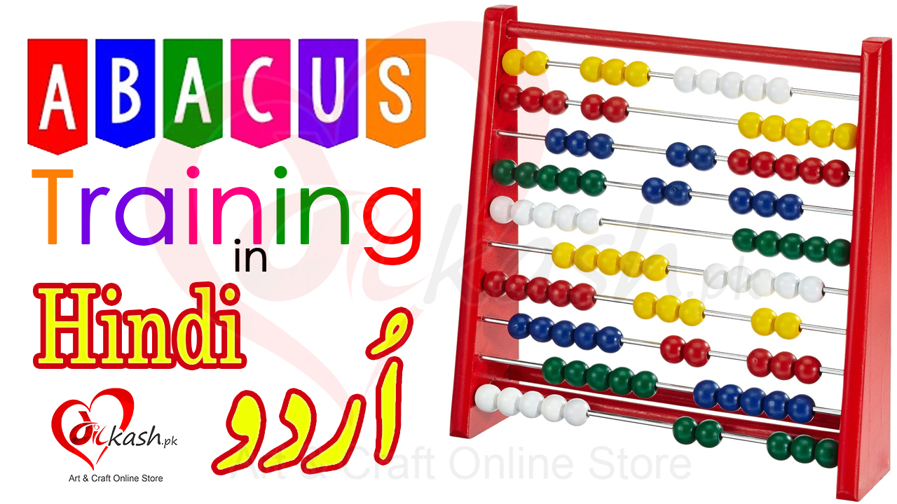 How to Use an Abacus | Abacus Training in Urdu Hindi
