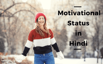 Motivation status in hindi