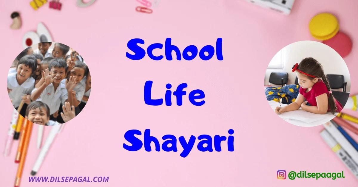 Shayari on School Life