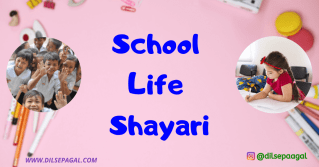 Shayari on School Life