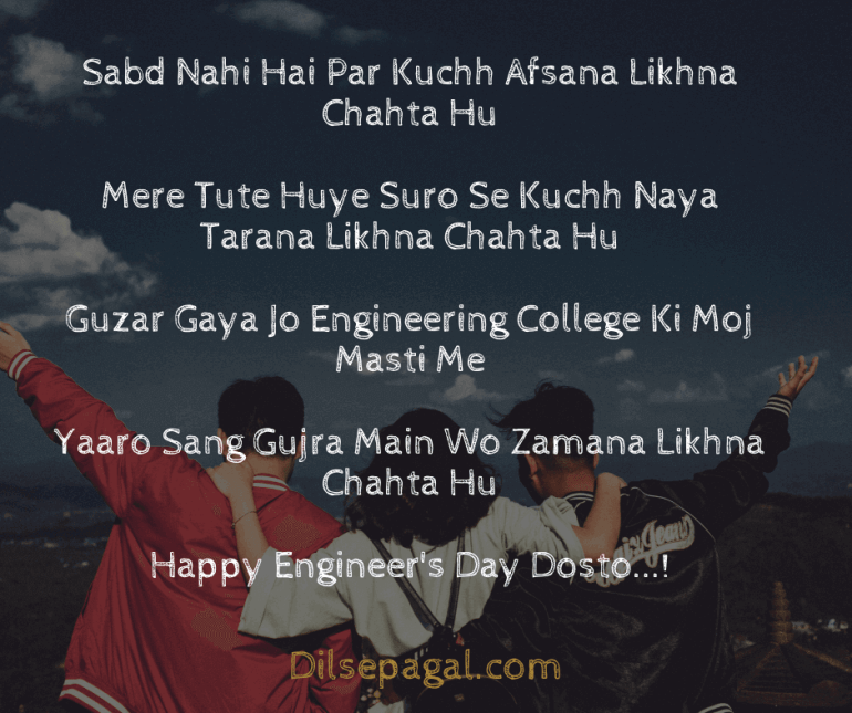 engineer's day greetings