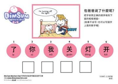 学习单1-7 词序重组