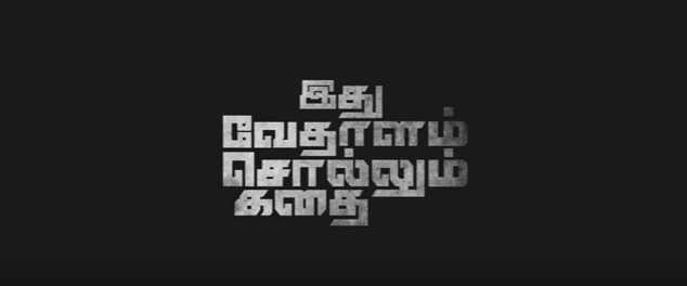 Idhu Vedhalam Sollum Kathai Official Teaser released