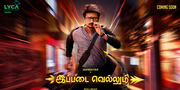 ippadaivellum movie teaser going to release today