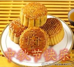 Selamat Festival Zhong Qiu (Festival Kue Bulan)