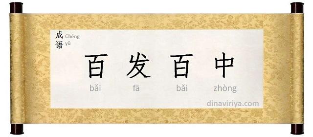 Idiom Mandarin Bai Fa Bai Zhong [百发百中]