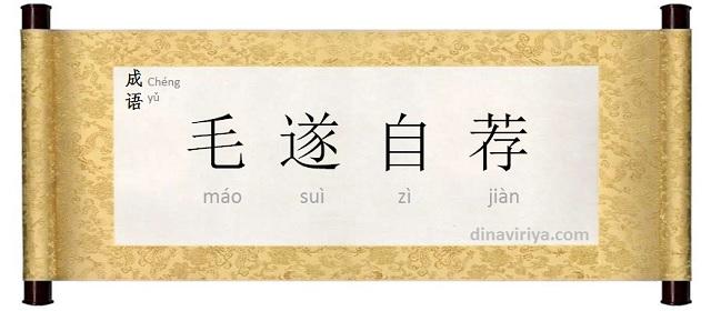 cheng yu Mao Sui Zi Jian (peribahasa Mandarin)