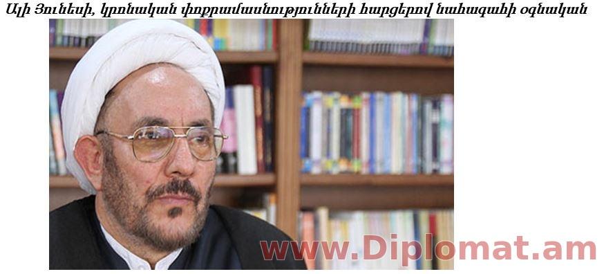 https://i1.wp.com/www.diplomat.am/all/all-28/IRANIAN_10.05-4.jpg