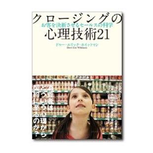 クロージングの心理技術21-書店では購入できません。通販のみです。