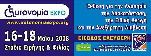 Autonomia EXPO