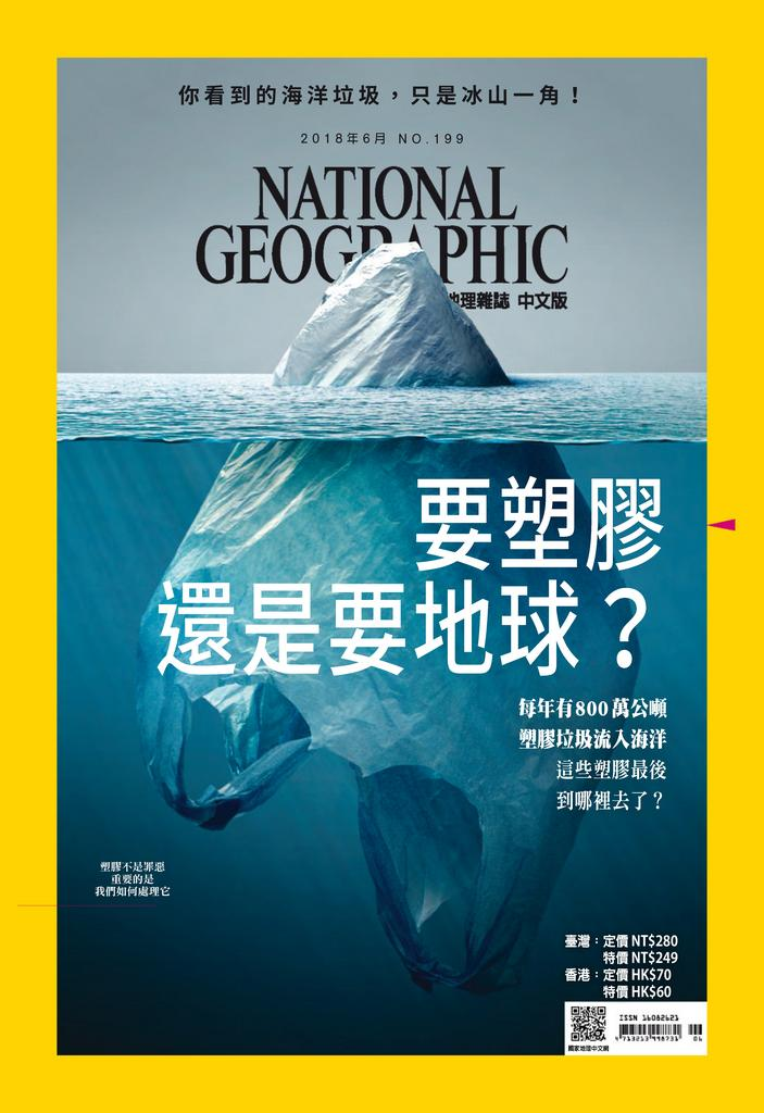 National Geographic Magazine Taiwan 國家地理雜誌中文版 Magazine (Digital) - DiscountMags.com