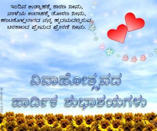 Wedding Invitation Wording Wordings In Kannada