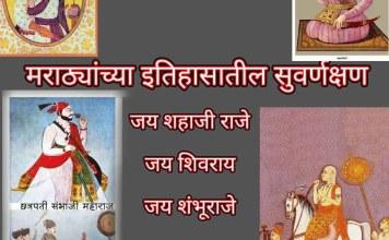 Narmada and Marathe