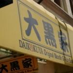 Daikokuya, A Ramen Noodle House in L.A.