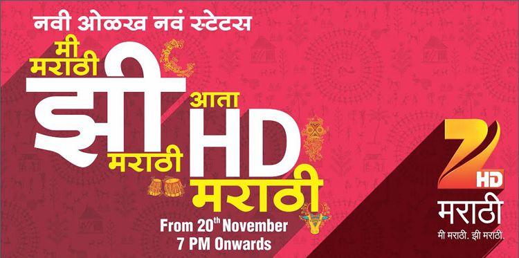 zee marathi hd channel