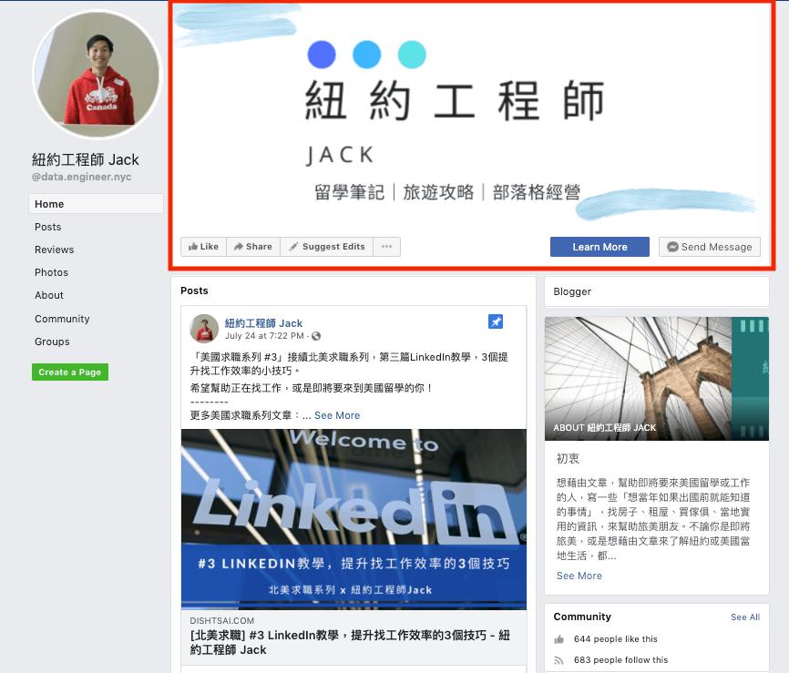 經營Facebook粉絲專頁
