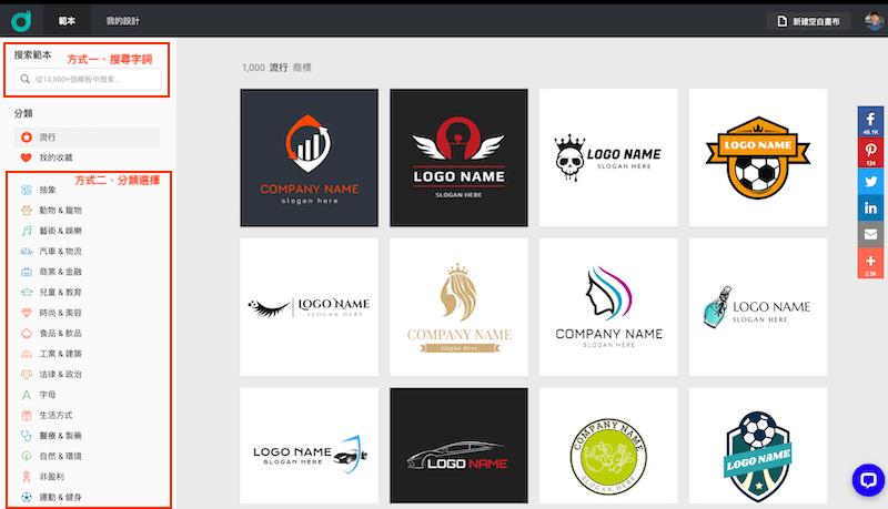 Logo免費製作