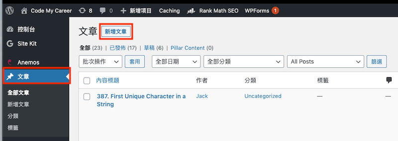 wordpress後台教學