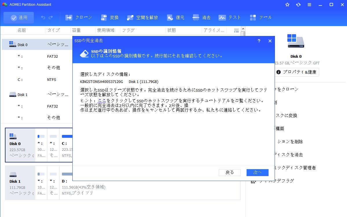 Windows 10でSSDを安全に消去する方法(OSなしの場合にも適用!)