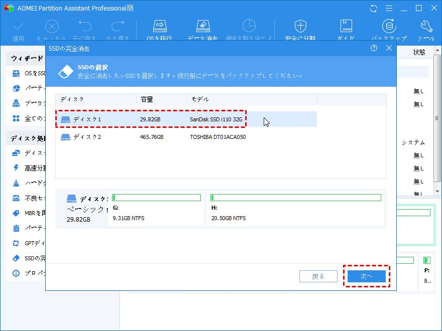 フリーウェアでWindows 10の外付けHDDを完全消去