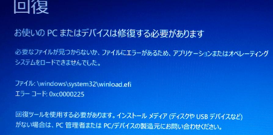 Windows10でWinload.efiエラーを修復する方法