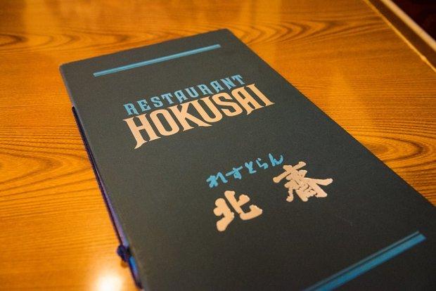 restaurant-hokusai-tokyo-disneyland-033