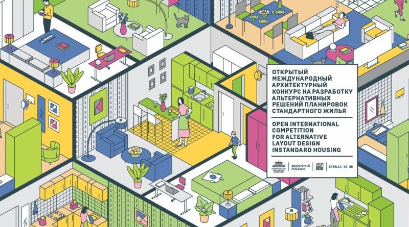 مسابقة تصميم الاسكان النمطي بروسيا