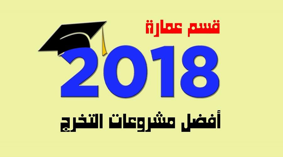 أفضل مشروعات التخرج 2018
